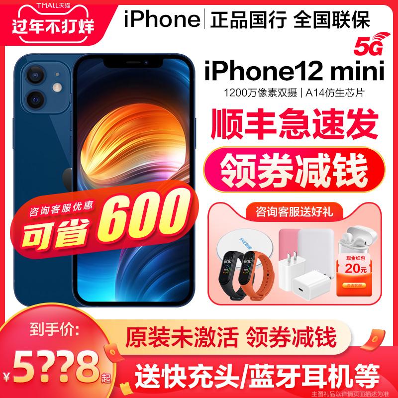 迷你12pro5g12新品苹果iPhone12手机正品官方旗舰店5Gmini12iPhone苹果Apple送无线充顺丰当天发