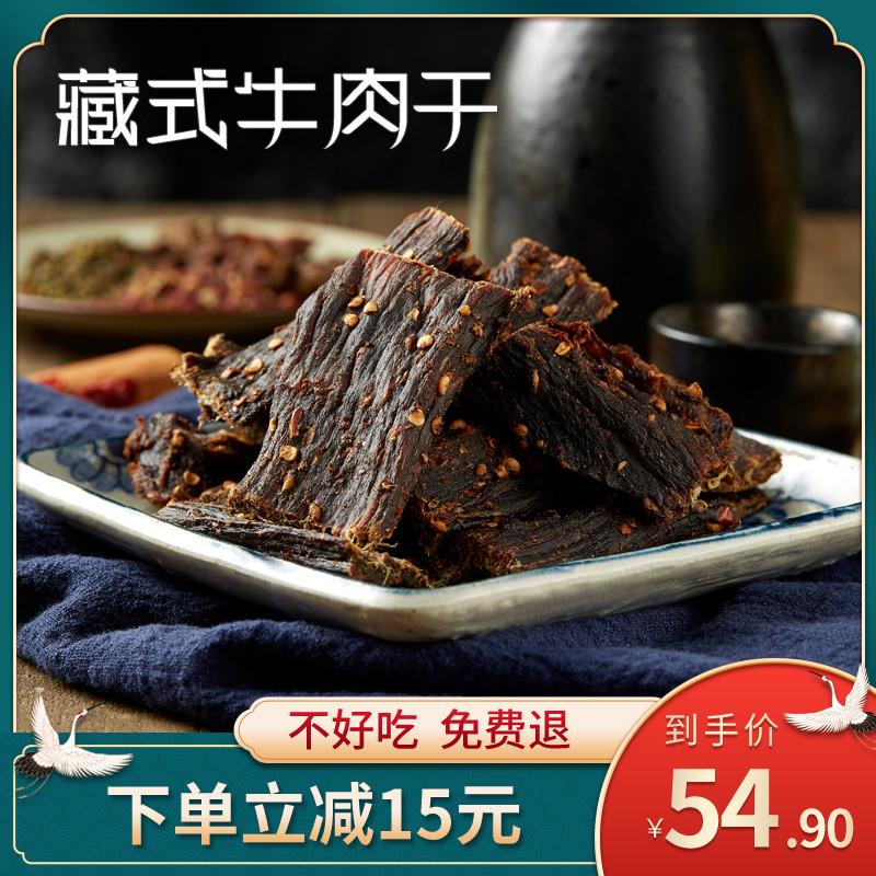风干牛肉干西藏特产500g超干内蒙古手撕香辣吃货馋嘴小零食包邮