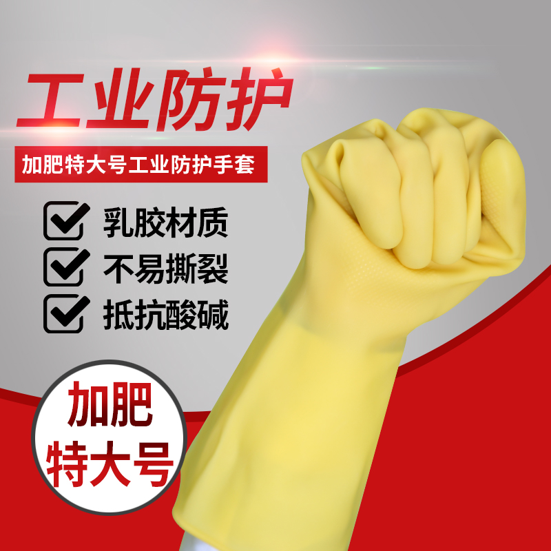 Extra large latex gloves lengthen thick laundry household mens rubber waterproof and oil proof kitchen rubber gloves