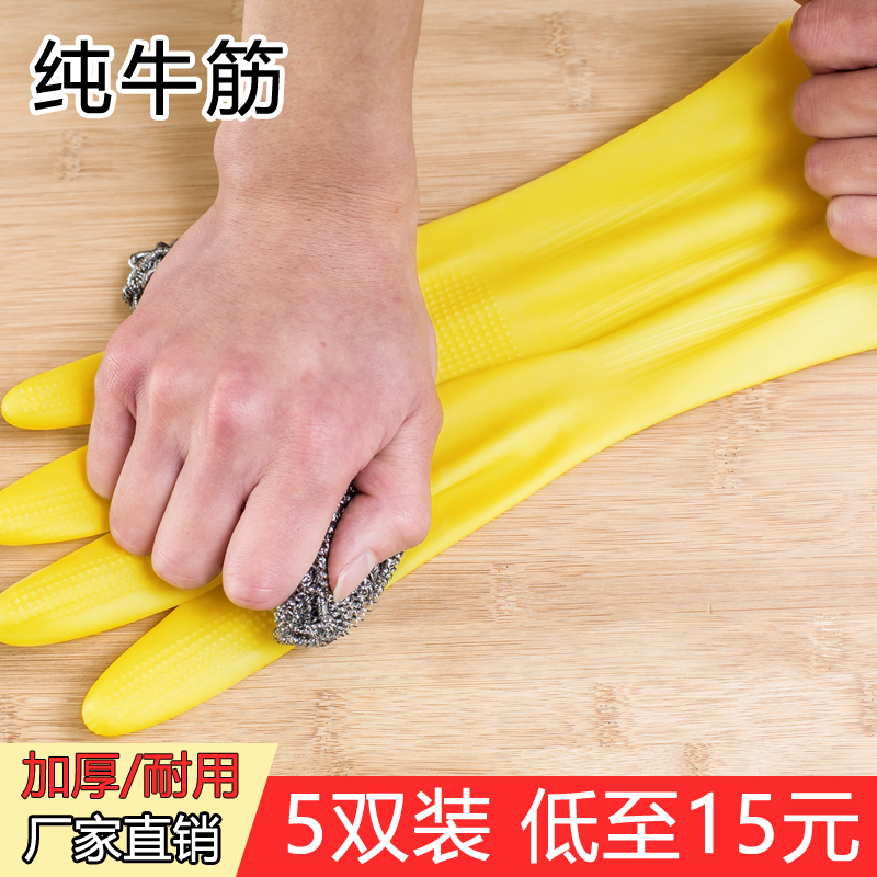 Kitchen rubber gloves, female dishwasher, household work, household cleaning, cow tendon latex waterproof rubber, wear-resistant and durable