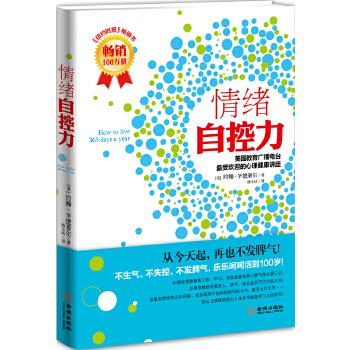 情绪自控力 约翰辛德莱尔, 杨玉功 9787515500065 金城正版新书
