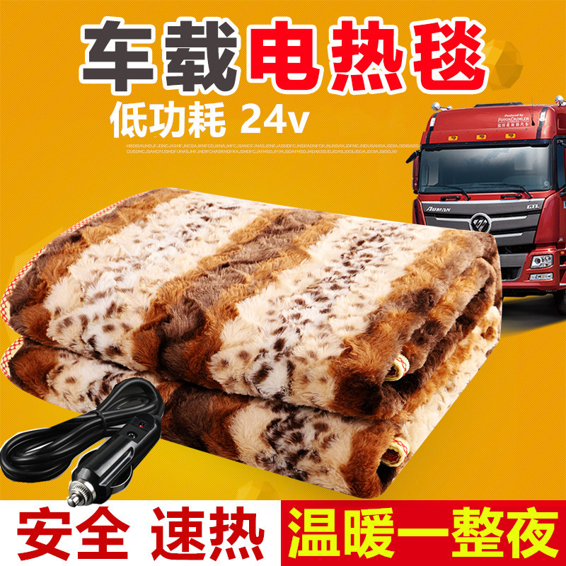 Car electric blanket 24vv large freight car single electric mattress car 12V vehicle waterproof safety sleeper