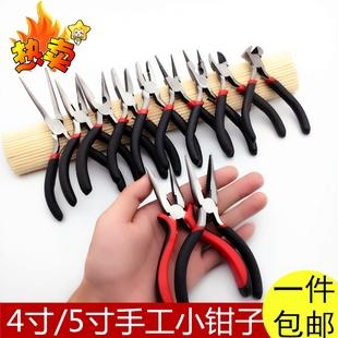 手工DIY工具打孔鉗多功能小尖嘴鉗子斜嘴鉗平鉗剪線鉗彎頭