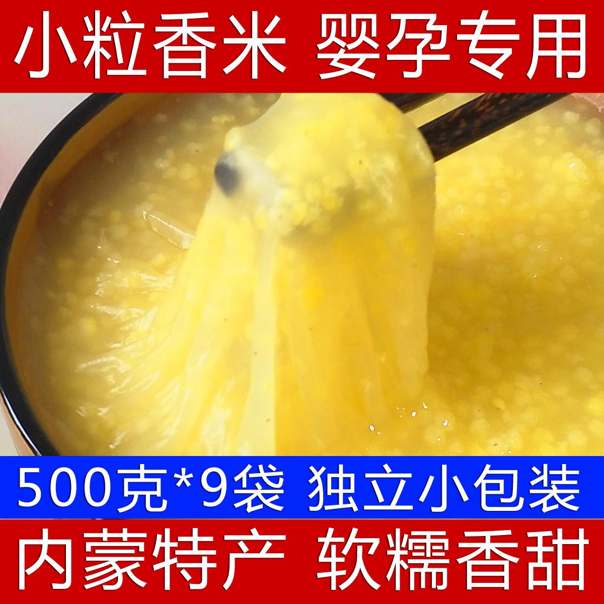 五折促销内蒙古赤峰敖汉2019新米黄小米月子米小米粥大黄金苗杂粮吃的9斤