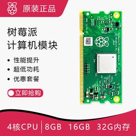 树莓派3计算机核心模块物联网套件POE底板 CM3+8G/16G/32G/Lite