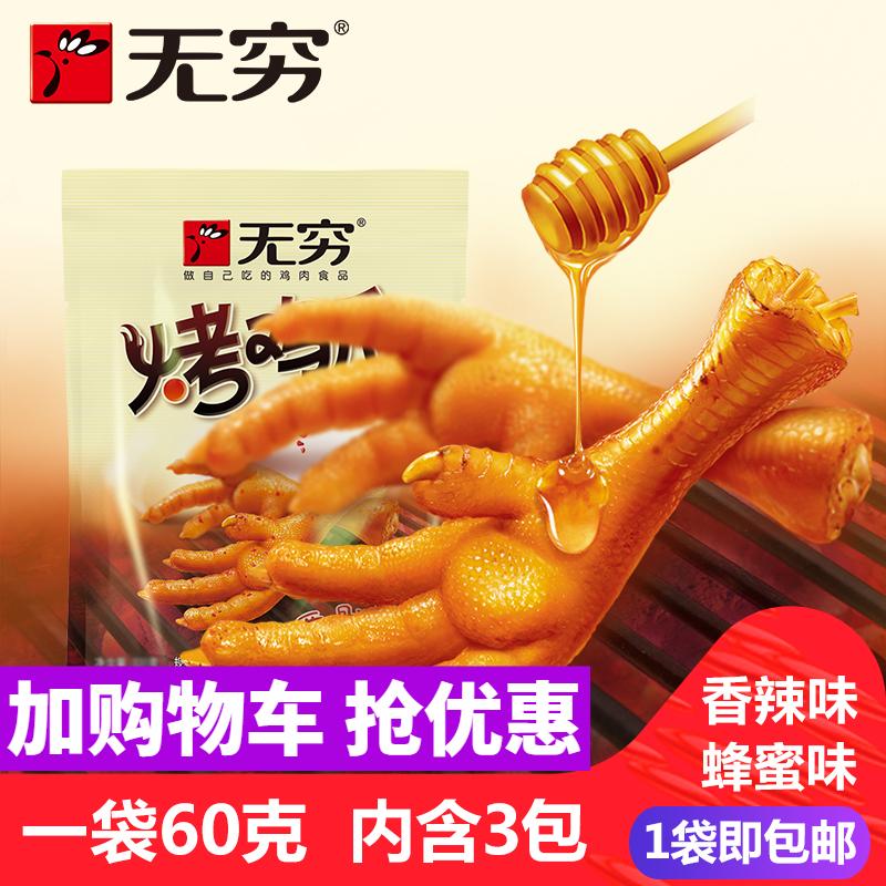 无穷烤鸡爪子60g香辣味蜂蜜味零食袋装广东特产麻辣凤爪鸡脚鸡抓