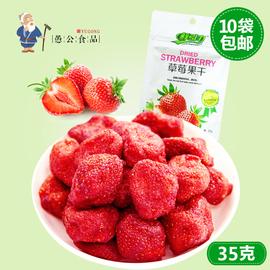 鲜引力草莓果干35g袋装蜜饯新鲜水果干草莓干风干果脯办公室零食图片