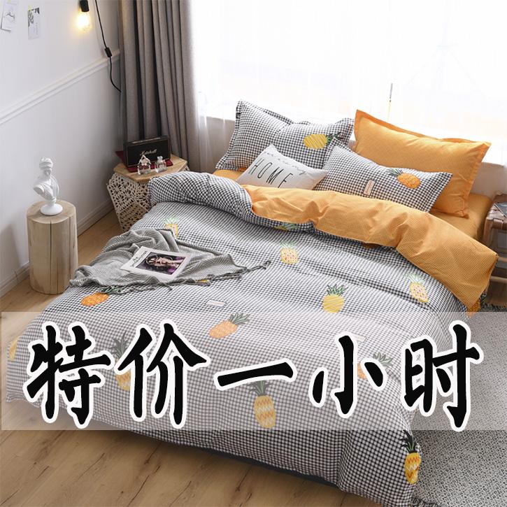 四件套全棉纯棉特价简约2.0米1.8m单双人被套家纺学生四件套