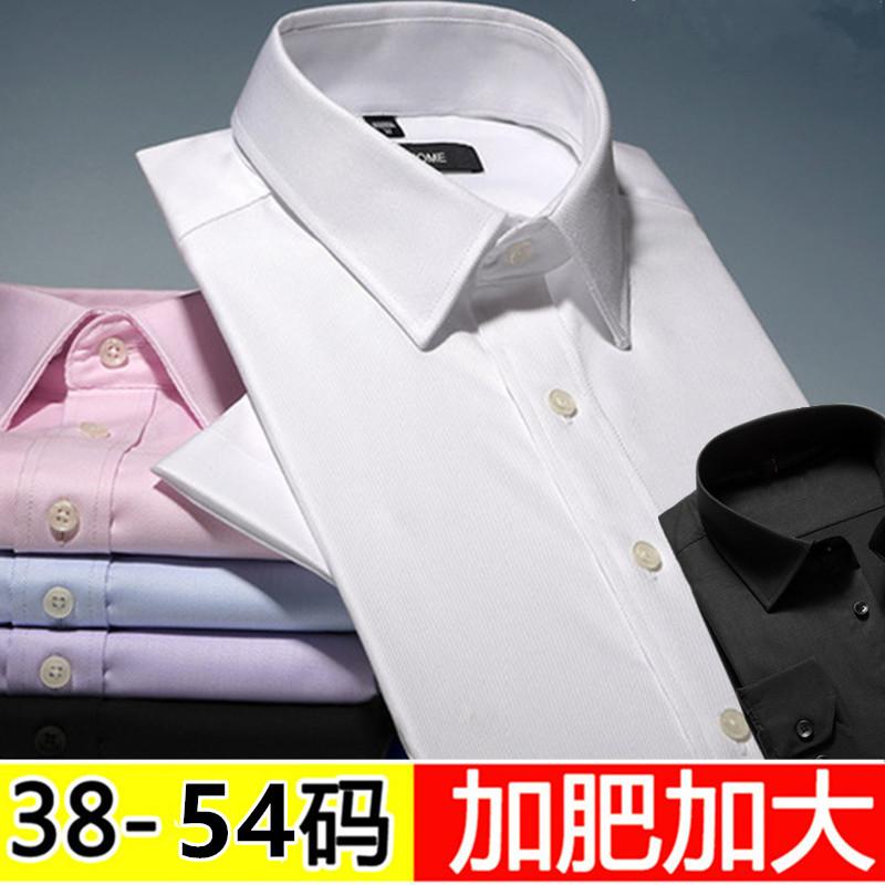 男士超大号白色长袖衬衫加肥加大宽松商务特大码胖子男装短袖衬衣