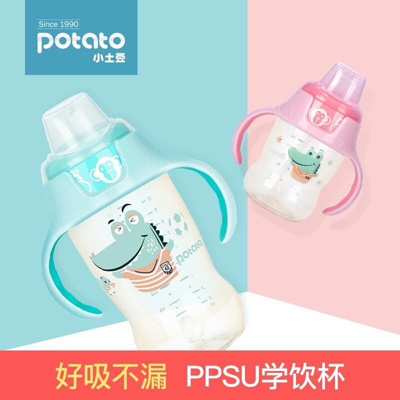 小土豆PPSU婴儿童宝宝吸管鸭嘴学饮喝水杯带手柄防漏呛摔