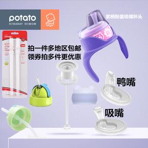 小土豆飞乐比学饮益智水杯头配件硅胶吸嘴鸭嘴PP防尘盖把手柄吸管