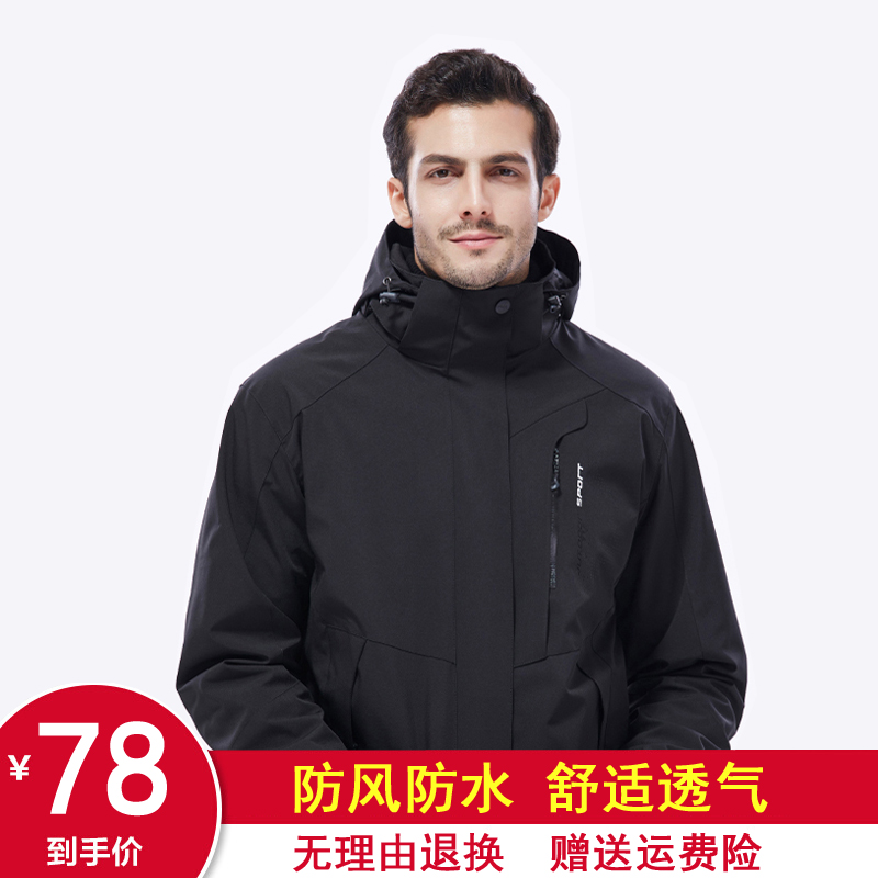 Outdoor stormsuit mens waterproof three in one detachable two piece windproof mountaineering suit spring and autumn coat womens tide brand