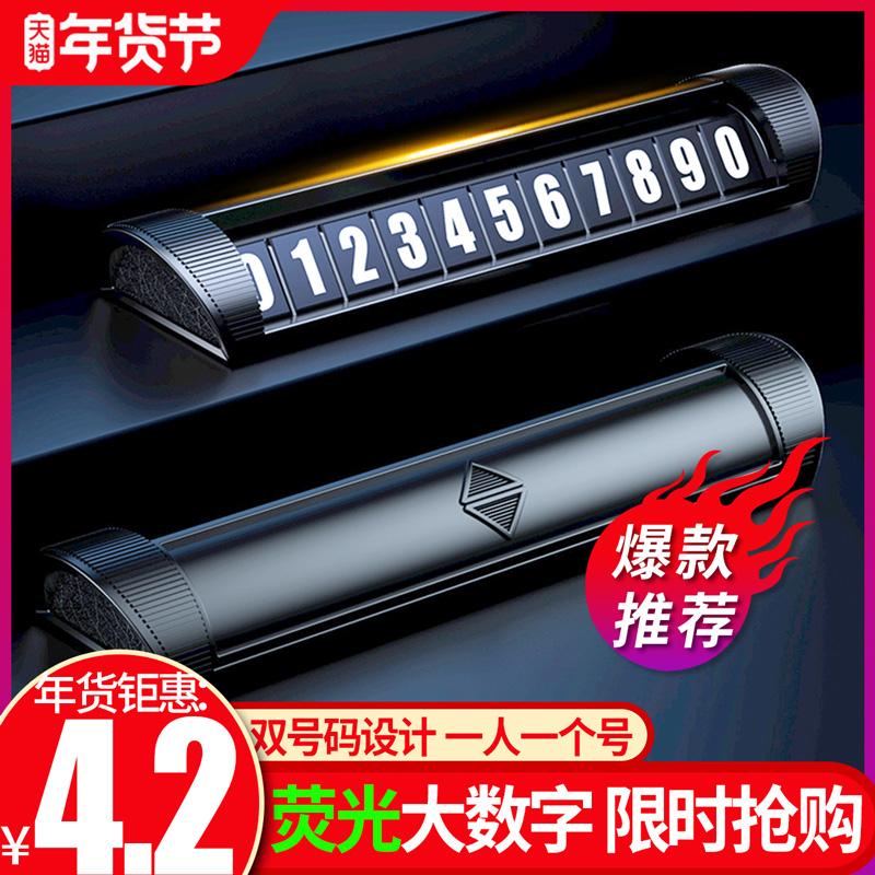 汽车临时停车牌3d立体夜光号码牌