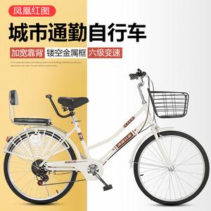 凤凰红图自行车女男成年上班24/26寸轻便复古通勤普通式变速单车