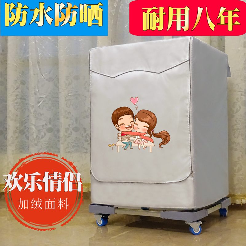 Haier special 10kg crystal roller full-automatic waterproof sunscreen cover g100728bx12g washing machine cover