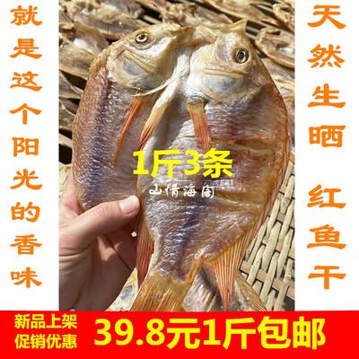 紅魚干海鮮干貨魚干陽江特產1斤包郵