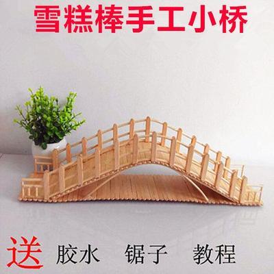 冰棒棍手工diy制作桥模型木条木棒桥梁吊桥儿童雪糕棒小桥材料包