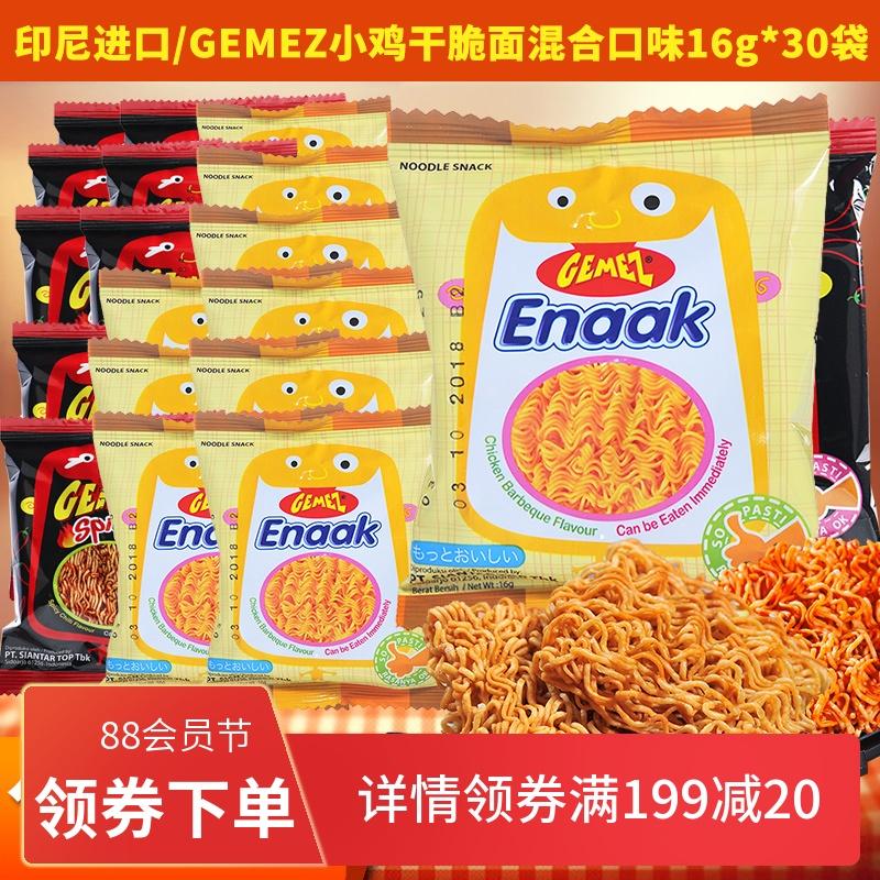印尼进口零食gemez小鸡面烧烤鸡肉辣味干脆面干吃方便面16g*30袋