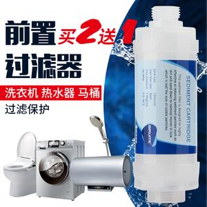 自来水前置净水器洗衣机热水器水龙头家用智能马桶盖过滤器滤芯