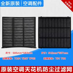 适用格力空调3P5匹 T01 T08 TB07 TC01 TF03天花机 过滤网 防尘网