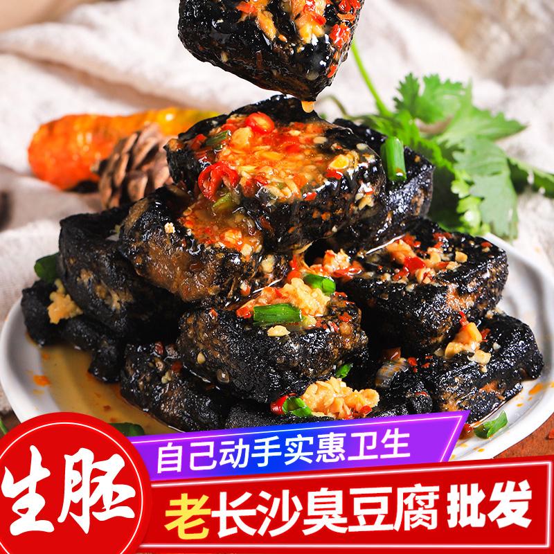 长沙臭豆腐生胚商用2000片湖南特产香辣油炸小吃黑白色半成品包邮