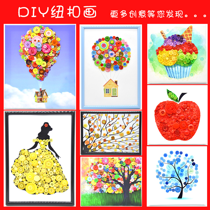 儿童彩色纽扣粘贴创意diy手工制作材料包礼物幼儿园小学生扣子画图片
