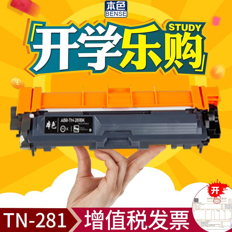本色原装适用兄弟TN-281BK 261 TN221粉盒HL-3140 3150 9020 MFC9340 9140硒鼓3170CDN 9330cdw打印机墨盒C M