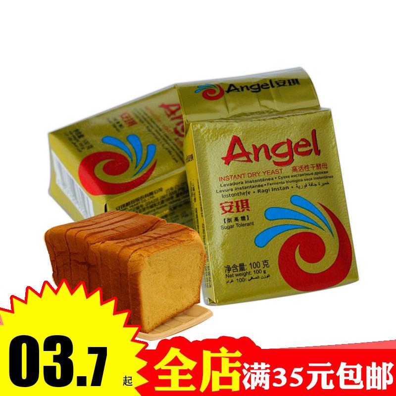 安琪酵母粉金装耐高糖高活性即发馒头面包干发酵粉烘焙原料100g