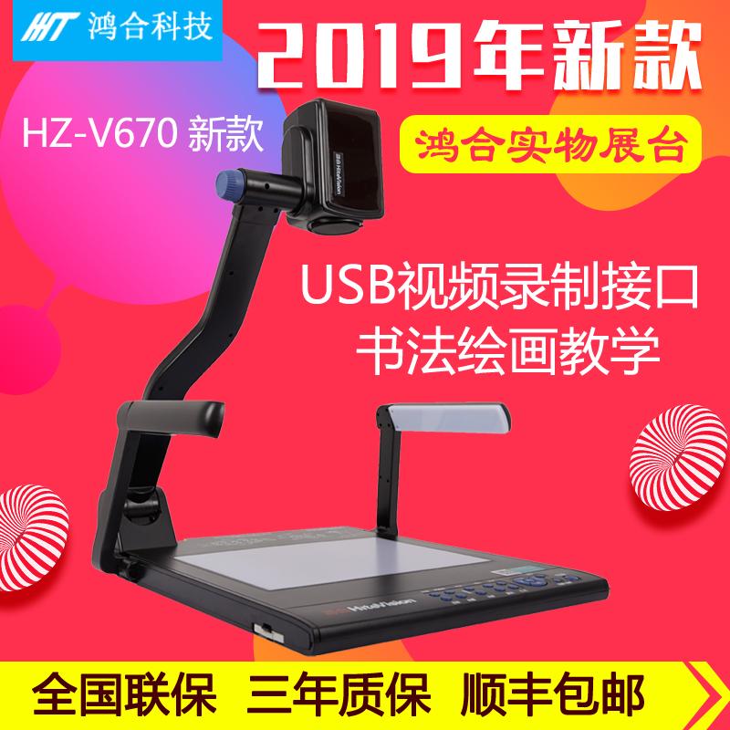 鸿合高清视频展示台H350/V670实物展台绘画书法教学投影仪高拍录