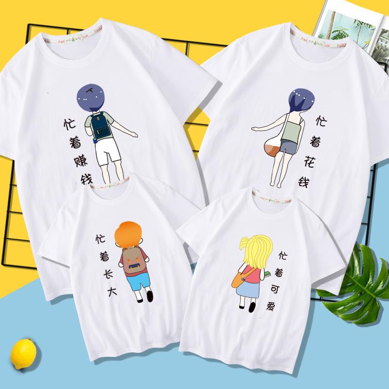 韩版一家四口母女装洋气大码恤t新款短袖2021亲子装夏装不一样