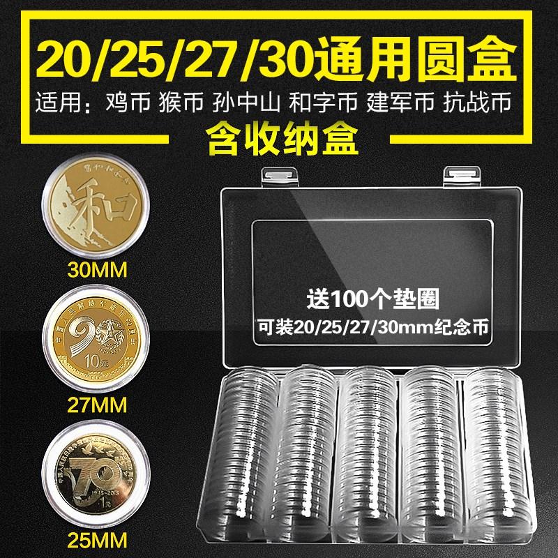 密封包装27mm单枚透明全套钱币小圆盒回归纪念币保护盒收藏抗战币