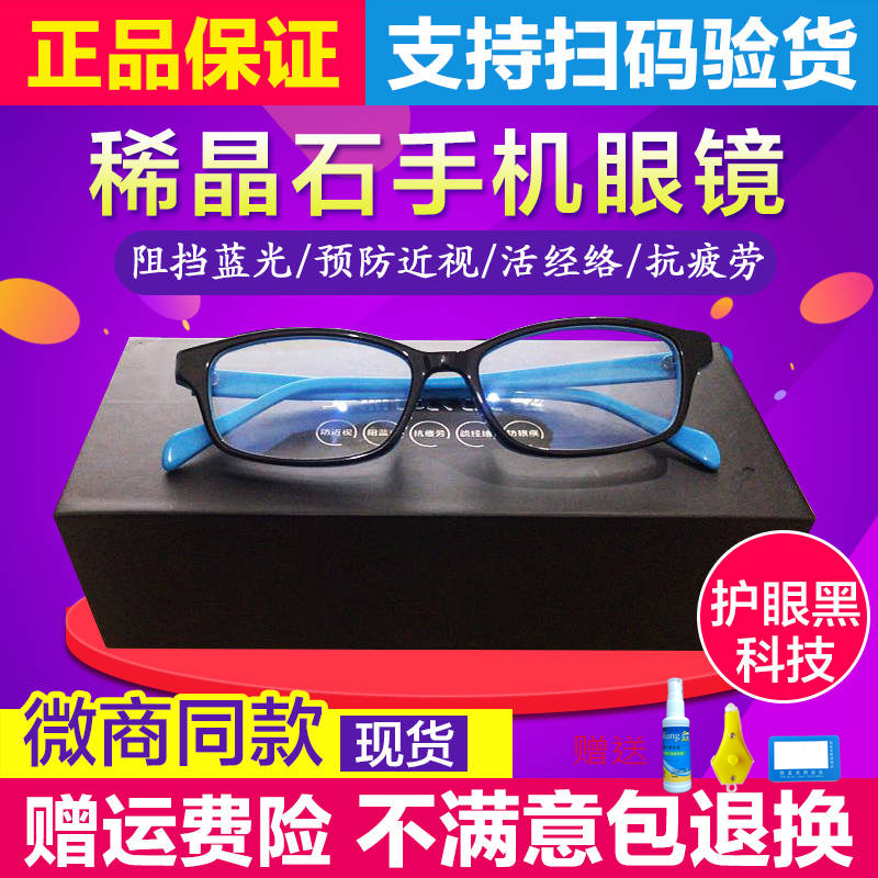 Ai Da Ai spar mobile phone glasses anti radiation fatigue blue light prevention myopia Sunglasses computer presbyopia glasses