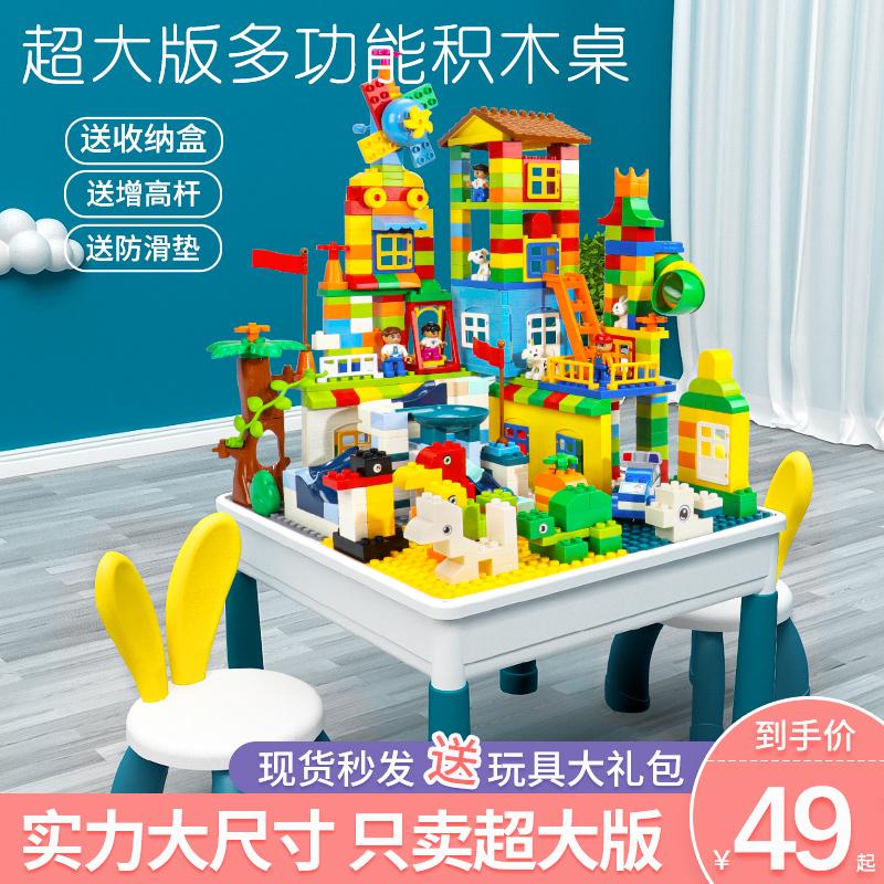 儿童大颗粒多功能积木桌子宝宝拼装玩具益智拼图4男孩子智力女孩