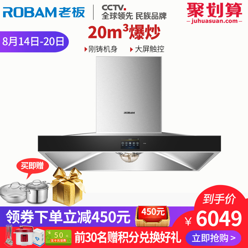 Robam/老板 CXW-200-67A8 ��界大吸力抽油���C�|控免拆洗�吸式