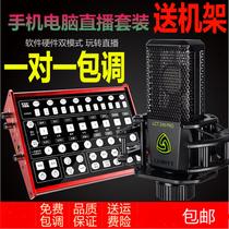 客所思KX6S 外置声卡电脑手机喊麦快手直播k歌主播录音唱歌套装