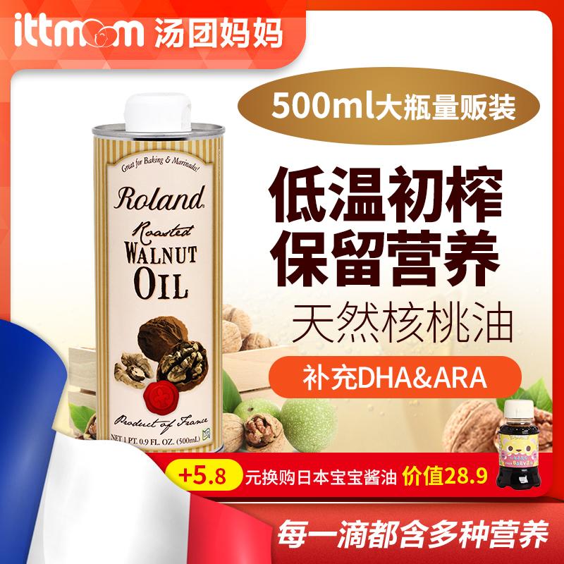 法国Roland罗朗德婴幼儿核桃油宝宝吃的食用婴儿童无添加辅食正品