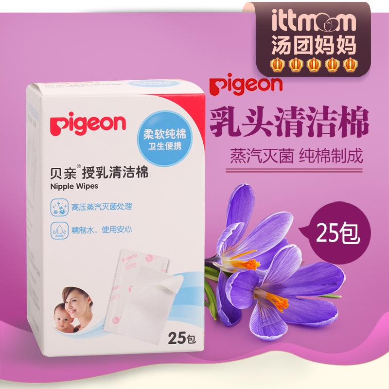 贝亲授乳清洁棉 哺乳清洁棉乳头清洁 母乳喂养产妇哺乳用品25片