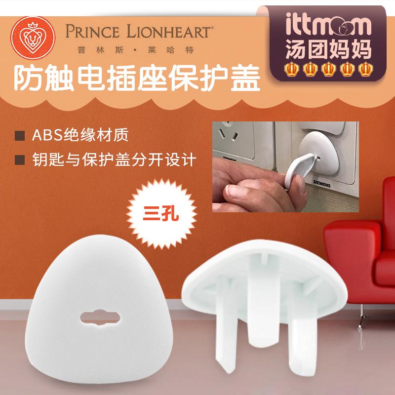 Прекрасный лев сокровище Prince Lionheart источник питания защита крышка ребенок противо коснуться вставленный сиденье ребенок безопасность три отверстия