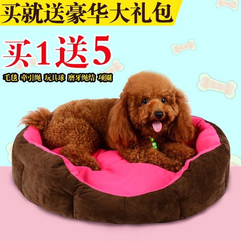 Тедди собачья конура съемный четыре сезона универсальный домашнее животное гнездо кот гнездо комнатный в небольших собак собака гнездо собака кровать собака дом коврик