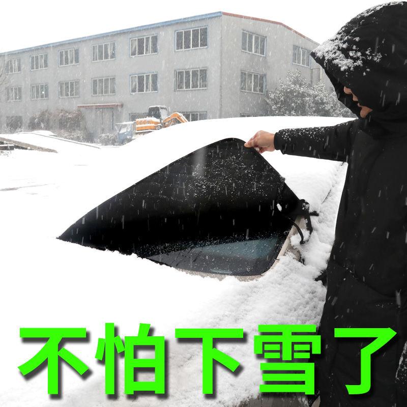 汽车遮雪挡冬季防霜遮阳板挡风玻璃防冻罩前风挡防雪罩风挡防雪布