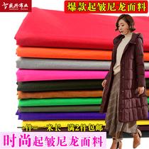 羽绒服布料新款防水起皱时尚尼丝纺面料羽绒服棉衣马甲尼龙皱布料