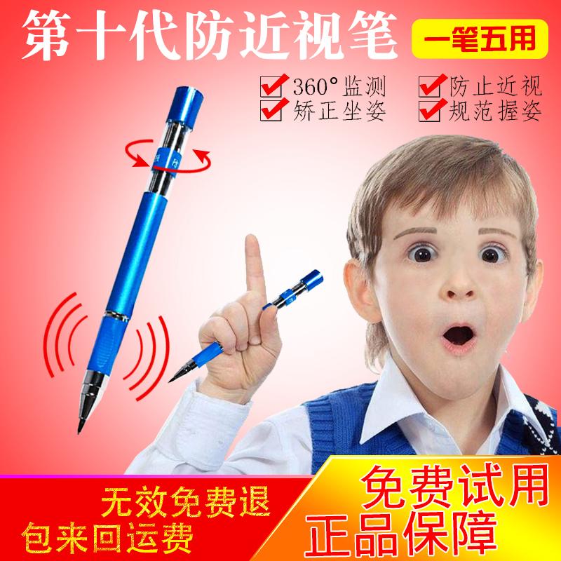 Ребенок положительный поза глаз карандаш продвижение anti-близорукость ручка студент запись поза умный индукция правильный положительный сидящий карандаш