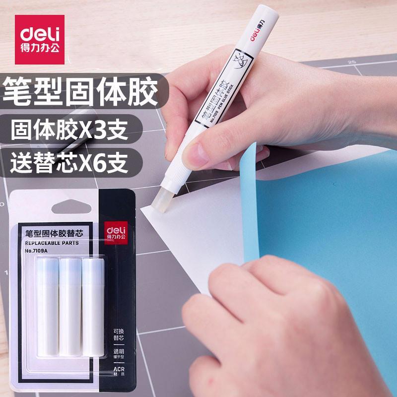 得力笔型固体胶水办公便携文具胶
