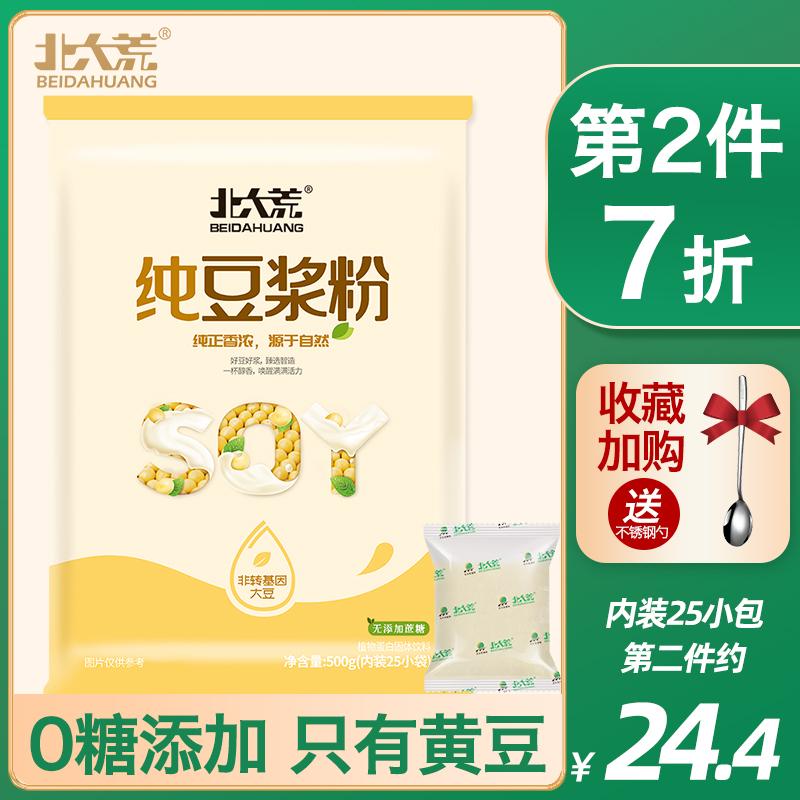 【新品】北大荒纯豆浆粉500g无蔗糖添加纯黄豆粉早餐冲饮高蛋白