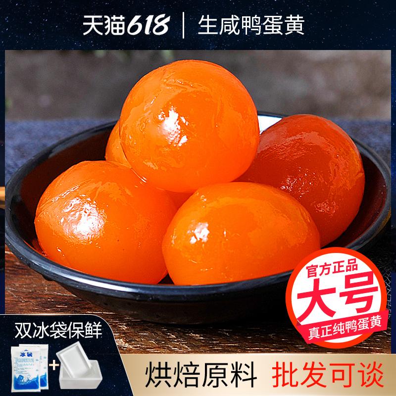 邮星大号咸鸭蛋黄20粒新鲜流油月饼烘培包粽子生高邮咸蛋黄酥材料