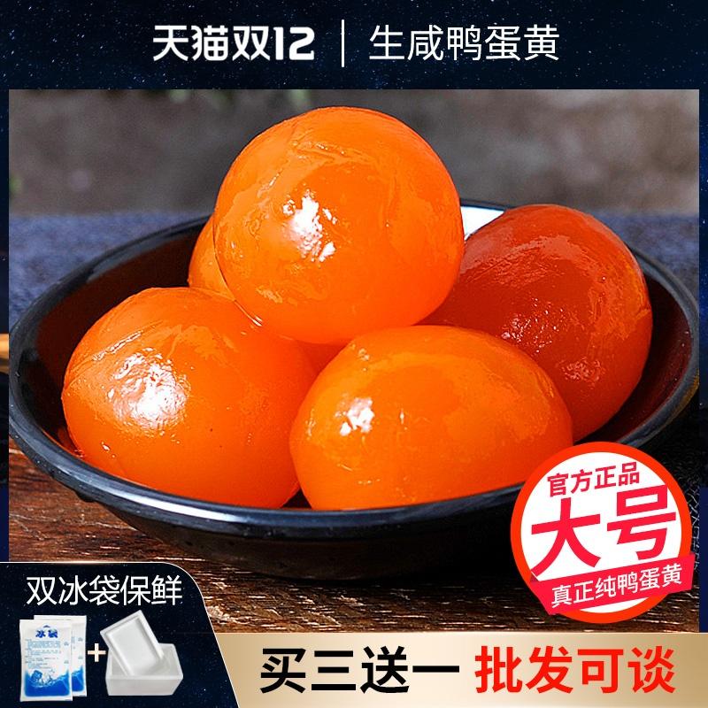 邮星大号咸鸭蛋黄20粒新鲜流油月饼咸蛋黄酥材料烘培生高邮盐鸭蛋