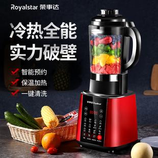 荣事达破壁机家用静音加热多功能全自动免过滤小型料理辅食豆浆机