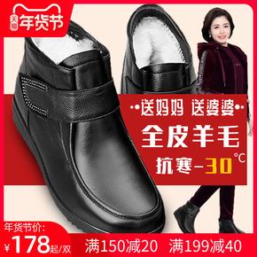 真皮羊毛妈妈鞋子短靴冬天加绒老人保暖舒适防滑软底奶奶鞋棉鞋女