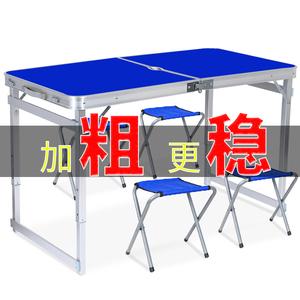 折叠桌便携式户外可折叠桌椅轻便小餐桌家用简易活动地推摆摊桌子