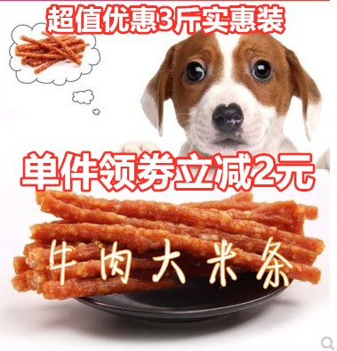Dog snack molars stick beef rice strips dried chicken rice strips 1.5kg 3kg pet food dog food package
